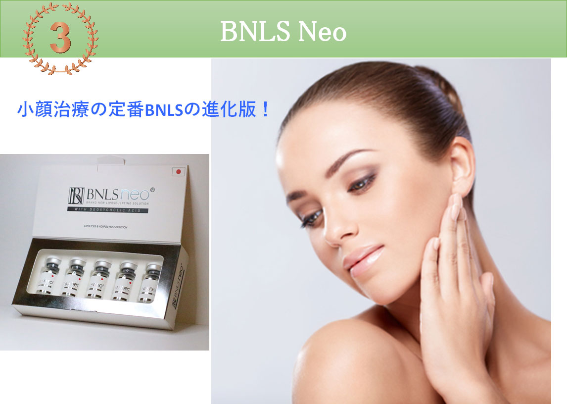 人気施術3位 BNLS Neo