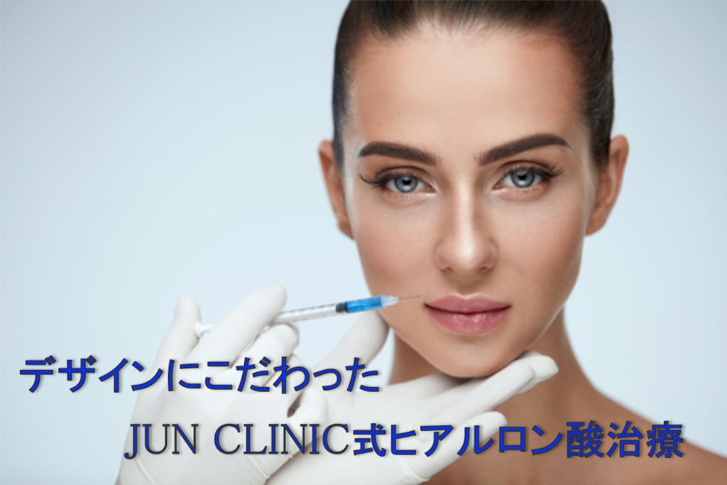 JUN CLINIC式ヒアルロン酸治療