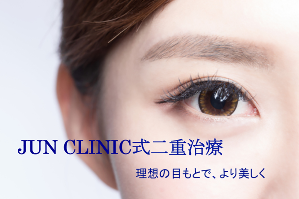 JUN CLINIC式二重治療
