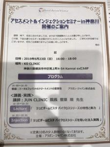来週のヒアルロン酸講師の打ち合わせ(^_^)